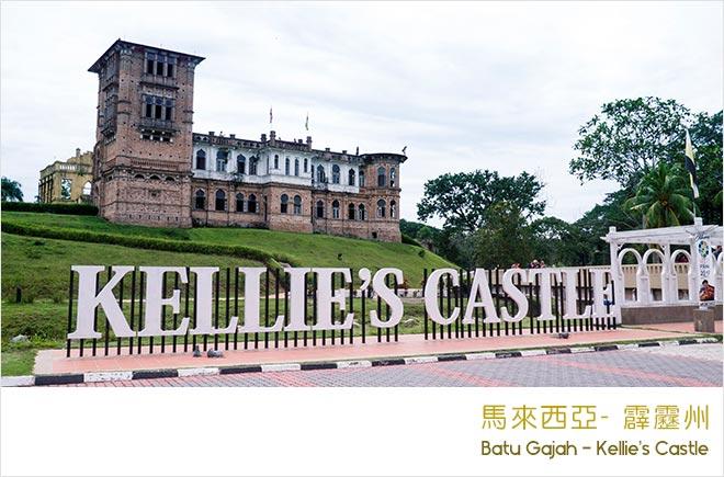 [馬來西亞] IPOH MALI | 怡保遊記 | 怡保吃喝玩樂 | Kellie's Castle
