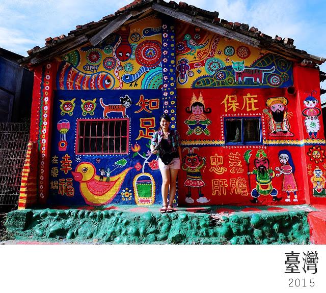 台灣遊記-台中-彩虹眷村-高美濕地-逢甲夜市-2015 [Day 2-2]