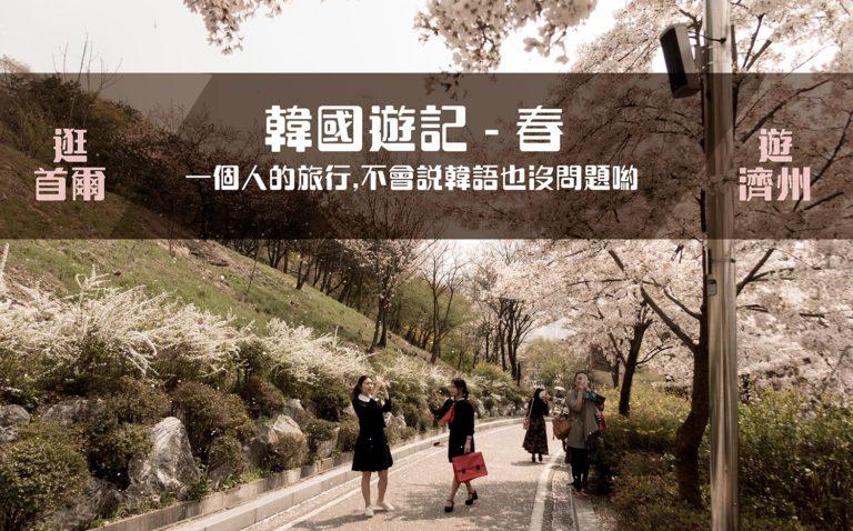 韓國遊記- 西江烤肉店 | 合井站 | 宏大 | 首爾-濟州一人游 – Day 1