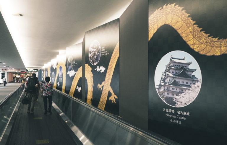 日本遊記-名古屋追星之旅 – 夏 2014 [Day 1]