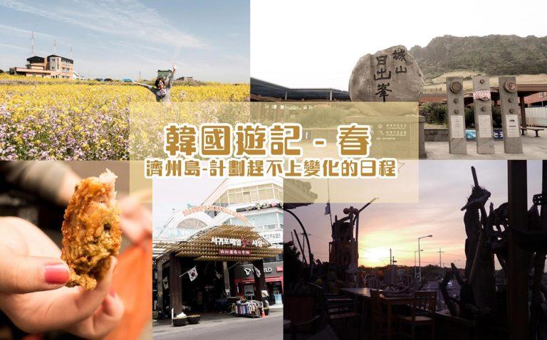韓國遊記-城山日出峰 | 西歸浦每日市場 | 中央炸雞 | 首爾-濟州一人游 – Day 4