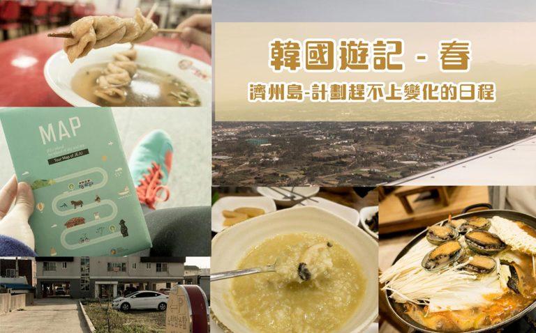 韓國遊記- 濟州美食 – 濟州鮑魚粥 등경돌식당 | 首爾-濟州一人游 – Day 3