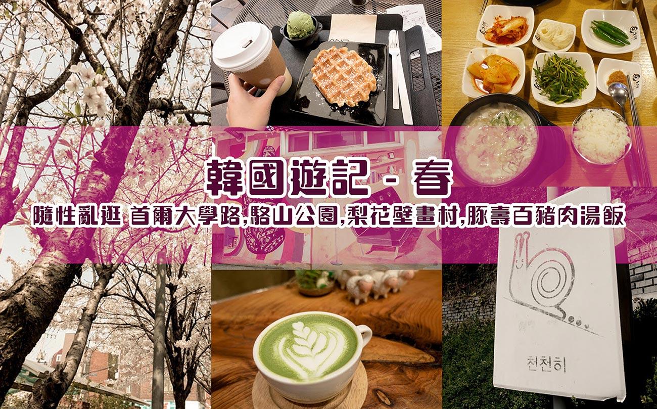 韓國遊記- 梨花壁畫村|駱山公園|豚壽百|Thanks Nature Cafe|首爾-濟州一人游 – Day 2
