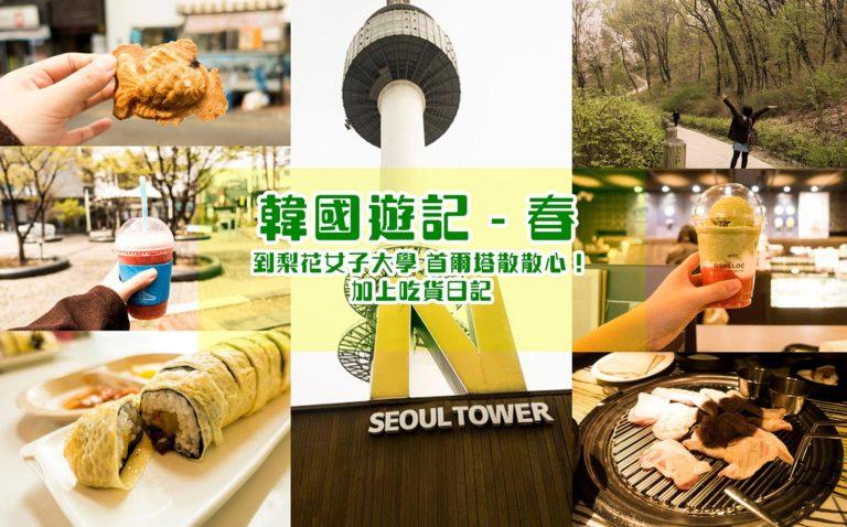 韓國遊記- 401烤肉店 弘大店 | 天國的紫菜包飯 | 梨花女子大學 | Osolluc | 首爾-濟州一人游 – Day 6