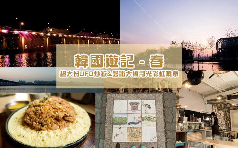 韓國遊記-漢江公園 – 盤浦大橋月光彩虹噴泉 | 首爾-濟州一人游 – Day 5