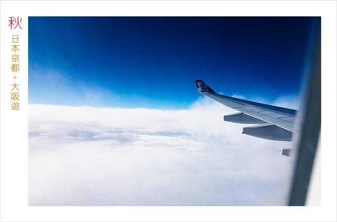 日本遊記-京都大阪游-KLIA2 亞航飛機餐 小心地雷 【序】