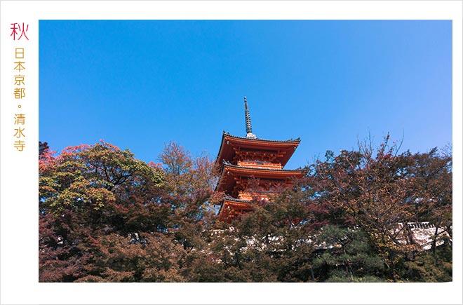 日本遊記-京都大阪游-清水寺半日遊【Day 3】
