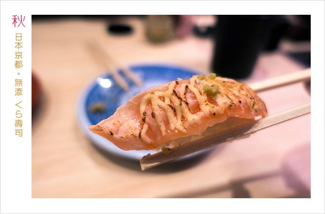 日本遊記-京都山科區平價美食|無添くら寿司|Kura百元壽司【Day 3-3】