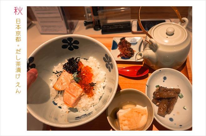 日本遊記-京都到大阪| 京都車站食物篇|Manneken Waffle| だし茶漬け えん 茶泡飯 | 大阪難波區走走 【Day 5】