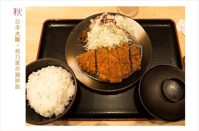 日本遊記 | 大阪 松乃家 | 在關西大阪的最後一頓晚餐
