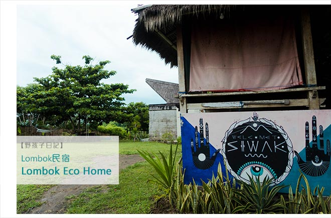 Lombok遊記 – 野孩子在Lombok Eco Home 世外桃源