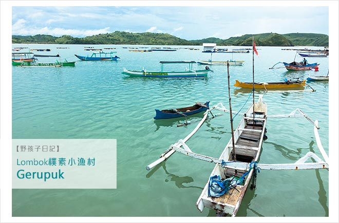 Lombok遊記 – 野孩子日記 Day 1 | 下著綿綿細雨