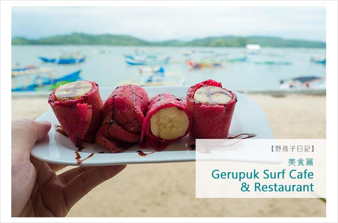 Lombok遊記 – 野孩子日記: 美食篇 Gerupuk Surf Cafe & Restaurant