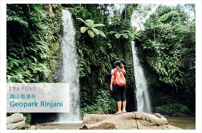 Lombok遊記 – 野孩子回歸大自然 – Geopark Rinjani看瀑布