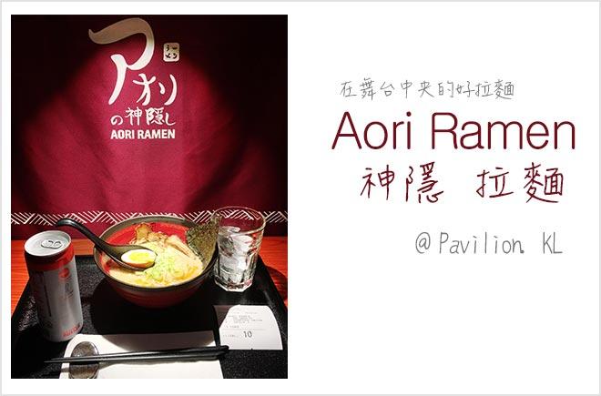 Aori Ramen神隱拉麵  Pavilion – BIGBANG Seungri開的拉麵店VIP必须打卡