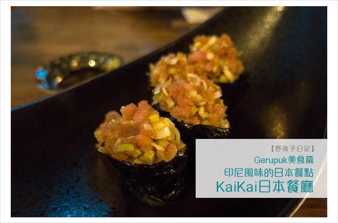 Lombok遊記 – 野孩子日記: 美食篇 Kaikai Japanese Restaurant