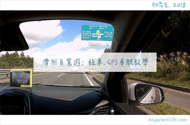 濟州遊記 2018 | 濟州自駕遊 | AJ rent-a-car網上預約 | GPS導航設定| 濟州自駕遊GPS導航設定教學
