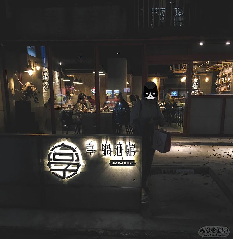 享鍋酒館-台北美食-嘿我要旅行