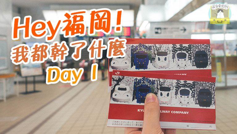 【旅遊Vlog】 Hey福岡! 我都幹了什麼~ Day 1
