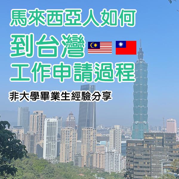 馬來西亞人到台灣工作過程(非大學畢業生經驗分享) – Part 2