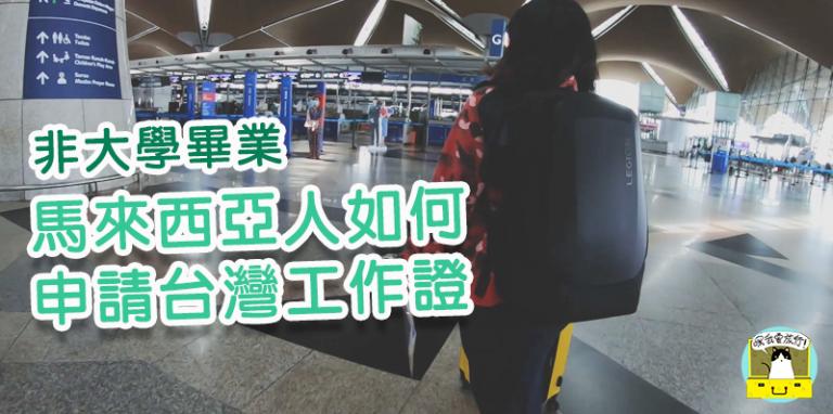 馬來西亞人到台灣工作過程(非大學畢業生經驗分享) – Part 1