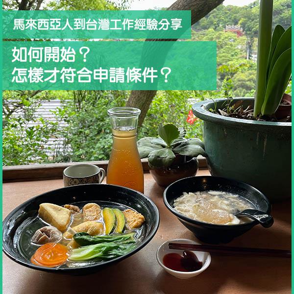 2020/2021年 |馬來西亞人到台灣工作經驗分享|如何開始?怎樣才符合申請條件?Q&A