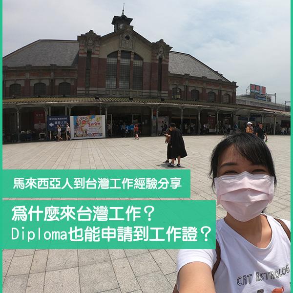 [EP.1]馬來西亞人的我 為什麼來台灣工作?